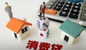 楼市整治:三四千亿消费贷违规流入  多地密集发文开展消费贷专项检查
