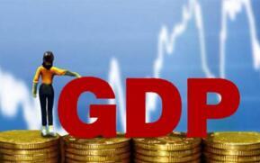 三季度宏观经济前瞻:GDP增速大约在6.7%或6.8%