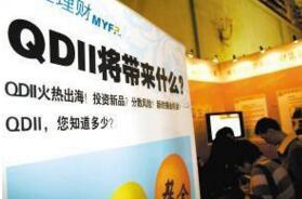 "QDII一改首批""出海""颓势,显现较为明显的赚钱效应"