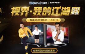 以品质满足消费升级欲望,夏普京东巅峰24小时销售超1亿!
