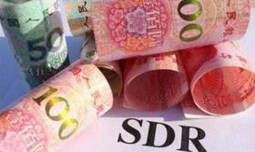 新加坡、俄罗斯、欧洲央行将人民币纳入外储