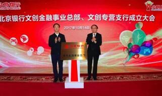来自北京银行的实践样本:文化金融该怎么做?