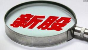 新股快讯:佳力图、广哈通信申购  德生科技、华森制药等4股上市