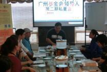 广州市基金会领导人第二期108度公益私董会