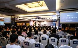 酷客多2017中国小程序商业生态大会深圳站圆满结束