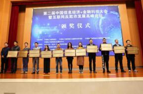 汇中网荣膺年度最佳金融科技创新奖