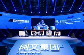 腾讯旗下阅文集团在港上市首日市值达928亿港元