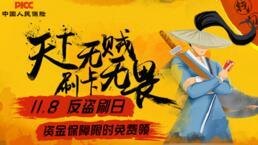 """中国人保联名众企业助力""""11·8反盗刷日"""" 引发全民热潮"""