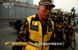 """解码新工种ofo""""潮汐工"""":与太阳赛跑的人"""