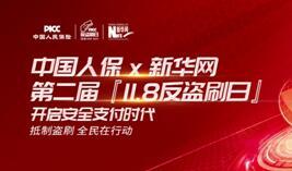 中国人保携手众品牌 引爆11•8反盗刷日话题热潮
