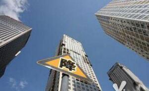 多数热点城市房价涨幅继续回落