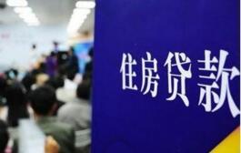 北京首套房贷款利率微升  个别银行利率上浮40%