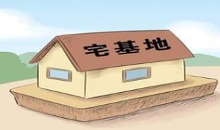 宅基地改革不得以买卖宅基地为出发点