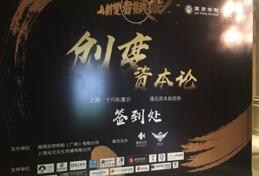 资本巨头倾慕互联网+新零售 重庆芝麻官疑似获9位数投资