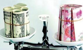 22日人民币兑美元中间价上涨66基点报6.6290