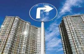 三部门为明年房地产市场调控的定调  调控力度不放松