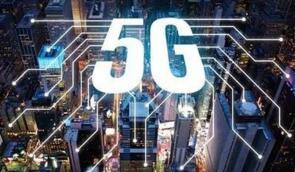 我国2018年将迈出5G商用第一步  2020年实现5G的大规模商用