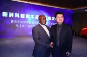 数矩科技CTO邢大地受聘 乌干达区块链金融委杰出委员