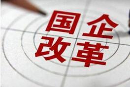 69家央企集团改制工作也进入冲刺阶段