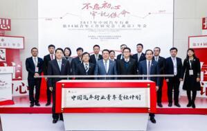 中国汽车行业第34届青年工作研究会年会开幕