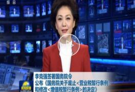 李克强签署国务院令 废止营业税、修改增值税暂行条例