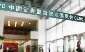 证监会国际顾问委员会第十四次会议在上海召开