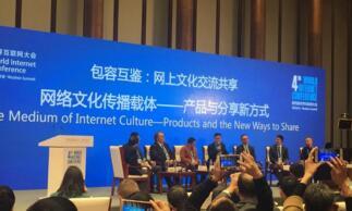 丁磊:技术是更好传播文化的手段  网上文化交流共享