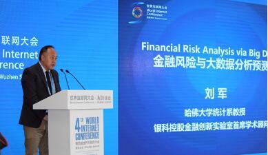 聚焦智慧金融 银科控股助力世界互联网大会