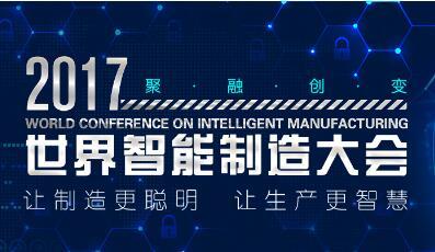 """""""聚·融·创·变"""" 2017世界智能制造大会在南京国际博览中心举行"""