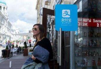 俄罗斯两家大型零售连锁店2018年将使用阿里支付宝