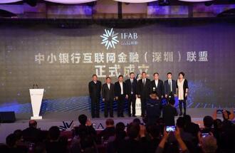 抱团合作 共谋发展 中国平安发起成立中小银行互联网金融(深圳)联盟