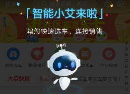 """易车首个智能购车机器人产品""""小艾""""登陆汽车报价大全App"""