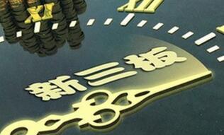 """新三板挂牌企业IPO的""""三类股东""""和""""200人股东限制""""问题出现破题结点"""