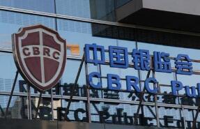银监会:扩大外资银行业务经营空间
