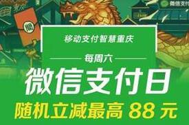 微信支付日+智慧商圈登陆重庆,智慧生活场景进一步丰富