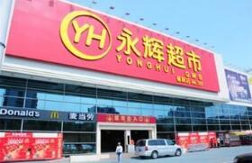 永辉超市复牌首日失守涨停板  5分钟撤单227万手