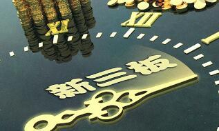 新三板迎改革:取消盘中协议转让交易方式