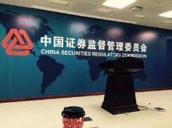 证监会:阎庆民任中国证券监督管理委员会副主席