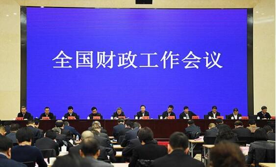 全国财政工作会议在京召开  2018年加快财税制度改革