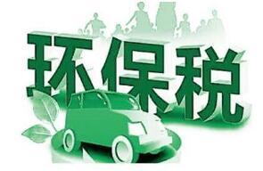 李克强签署国务院令公布《中华人民共和国环境保护税法实施条例》