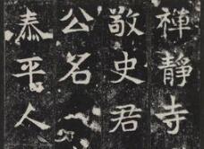 碑刻《敬史君碑》,书法界公认的魏碑瑰宝