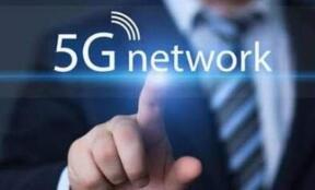 5G商用的大幕正徐徐展开 年内有望具备商用条件