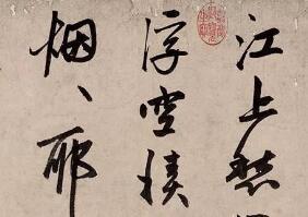 赵孟頫题《烟江叠嶂图》  看出其大字功夫之深