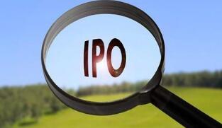 今年第一批IPO批文1月5日下发,3家企业共计筹资总额22亿元