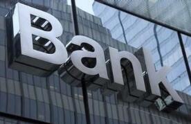 银监会《商业银行委托贷款管理办法》近日正式发布
