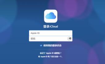 苹果:中国内地的iCloud服务将交由云上贵州公司负责运营
