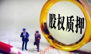 《股票质押式回购交易及登记结算业务办法(试行)》进行了修订