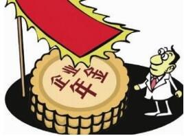 《企业年金办法》2月1日起施行 企业缴费不超过本企业职工工资总额8%