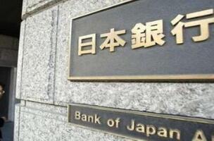 日本央行宽松货币政策小动作 金融市场震荡不休