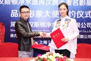 2018汉斯顿携手蒋欣继续前行 打造高端净水品牌